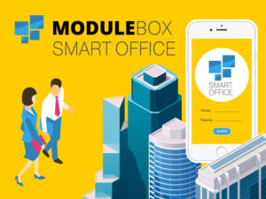 Merusoft представляет свой новый продукт Merusoft Smart Office