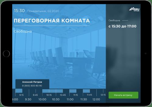 Модуль бронирования переговорных комнат