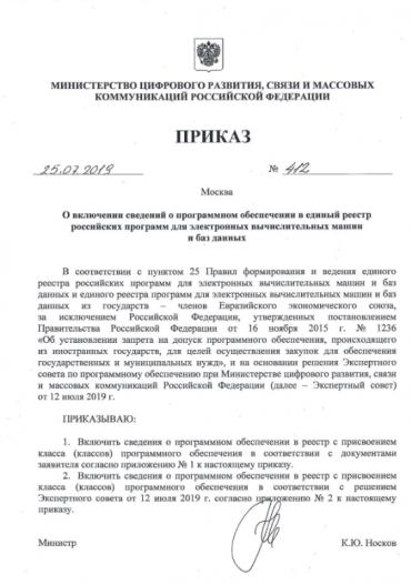 Merusoft Ecology официально в реестре российских программ