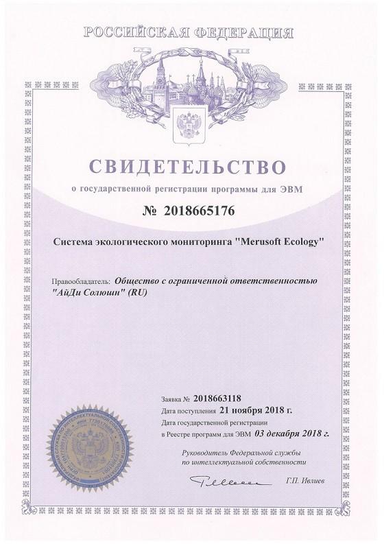 Merusoft Ecology зарегистрировано как отечественное ПО