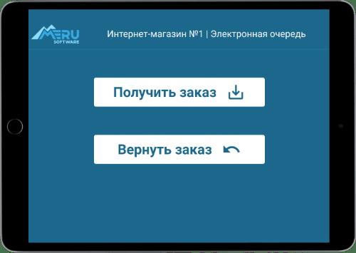 Digital Queue