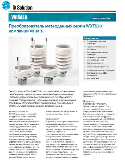 Метеостанция WXT530 для экологического мониторинга