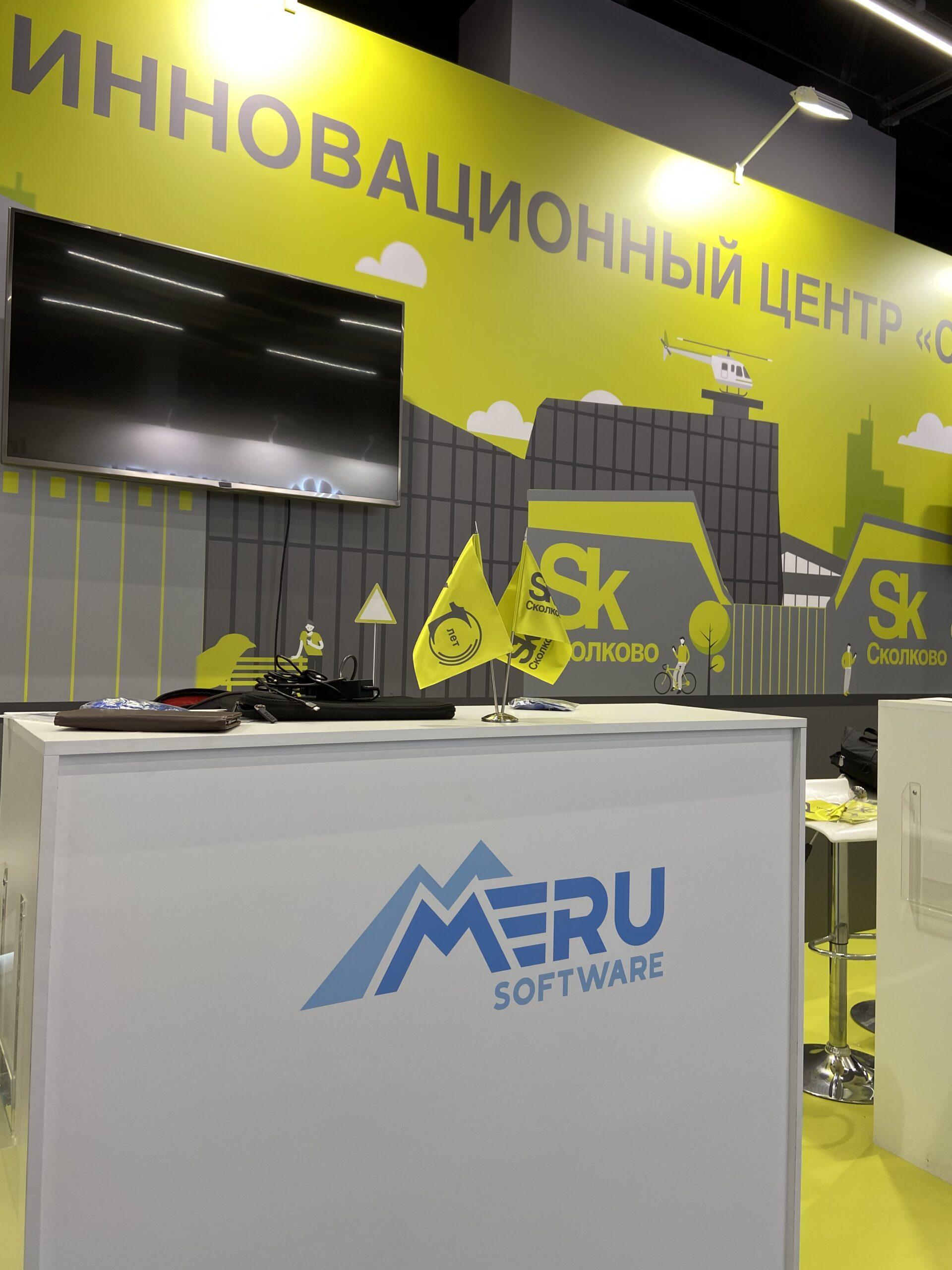 Merusoft на ЦИПР 2020 в Нижнем Новгороде